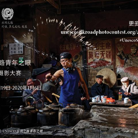 Xiaoyi Yan UNESCO Silk Roads Photo Contest